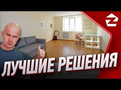 Лучшие решения в евроремонте Алексей Земсков