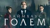 Лаймхаус Голем (2016) #триллер, #криминал, #пятница, #кинопоиск, #фильмы ,#выбор,#кино, #приколы, #ржака, #топ