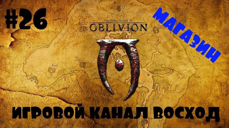 Oblivion Association 26 Свой бизнес (магазин)