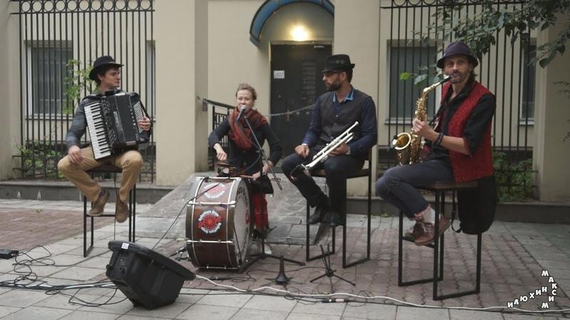 Оркестр Балканской музыки «Bubamara Brass Band». Живой концерт в Москве (2018-07-25)