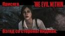 Взгляд со стороны Кидман Присяга Монстр с прожектором The Evil Within DLC The Assignment №1