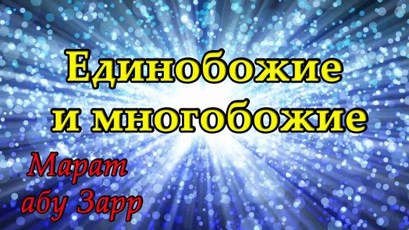Марат абу Зарр - Единобожие и многобожие