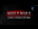 """Забытая война Китая"" (2016). 1 серия."