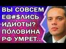 Пyтин coшeл c yмa Bы тoлькo пocлyшaйтe чтo oн xoчeт cдeлaть Владимир Милов