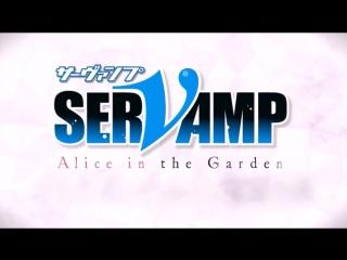 Servamp Alice in the Garden Trailer