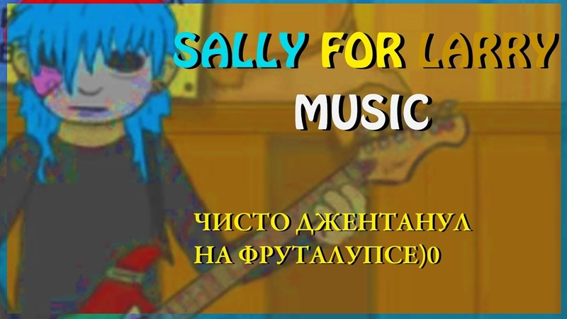 SALLY FACE - Sally for Larry (упоротый музон детектед)