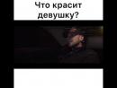 Что красит девушку ?)