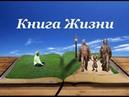 Джидду Кришнамурти Книга Жизни