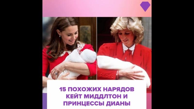15 похожих нарядов Кейт Миддлтон и принцессы Дианы