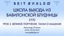 УРОК 2 ВЕЛИКОЕ ПОРУЧЕНИЕ ТАНАХ О МАШИАХЕ А Огиенко 18 20 06 2010