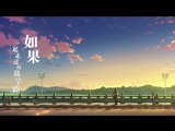 SS Вчерашнее лазурное небо Zuo Ri Qing Kong трейлер русская озвучка BakaSenpai