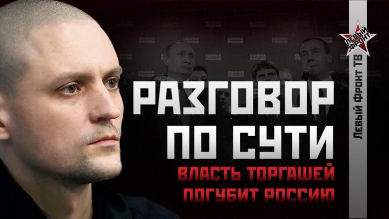 НОВОЕ! Сергей Удальцов Власть торгашей погубит Россию