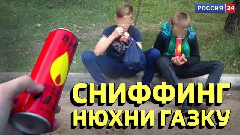 [Россия 24] Заправить легкие газом для зажигалок. Смертельное увлечение подростков Алексей Казаков