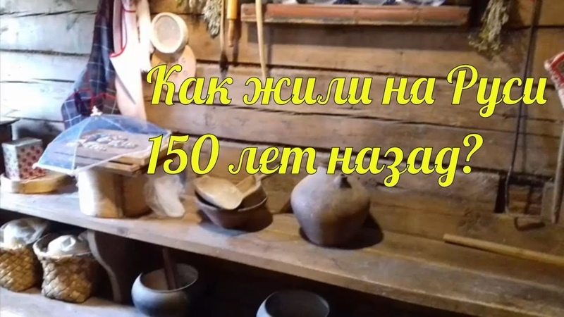 ЭКОТУРИЗМ/КАК ЖИЛИ НА РУСИ 150 лет назад? МАНДРОГИ Деревня в Русском Стиле/РУССКАЯ ГЛУБИНКА