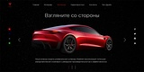The concept of a promotional website for Tesla Roadster