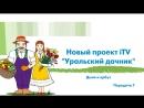 Уральский дачник Дыня и арбуз ITV Миасс 21 апреля 2018