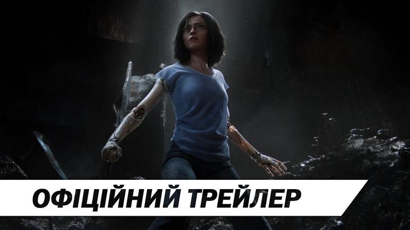 Аліта Бойовий ангел   Офіційний український трейлер 2   HD
