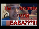 ТЫ МУЖИК ИЛИ БАБА Чатрулетка / Видео чат ру / Video chat ru