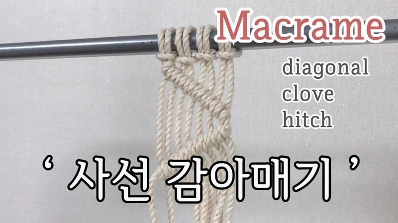 제7강 사선감아매기 마크라메 매듭 How to Macrame basics