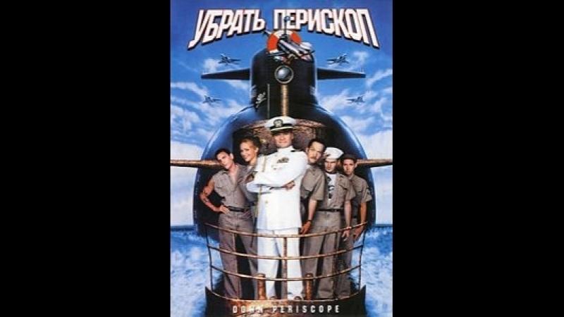 Убрать перископ 1996 год (HDTVRip) комедия