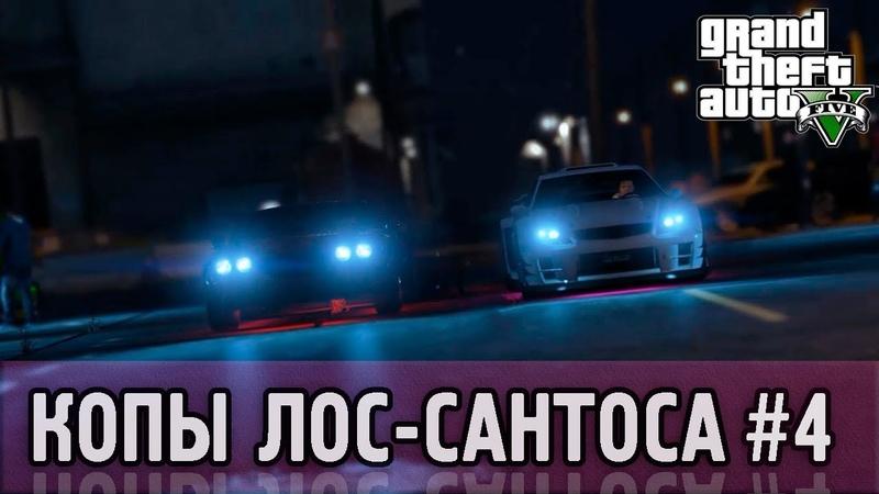 Сериал Копы Лос-Сантоса 4. (GTA Machinima)