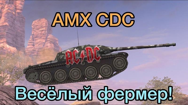 WoT Blitz. AMX CDC-Весёлый фермер!