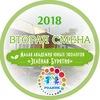 ВТОРАЯ СМЕНА 2018 «Малая академия юных экологов»