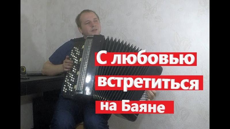 С Любовью Встретиться на Баяне / Love to Meet on the Accordion