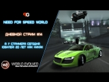 Дневной стрим #14 | Need for Speed World | А стримеру сегодня стукнуло 20 лет...