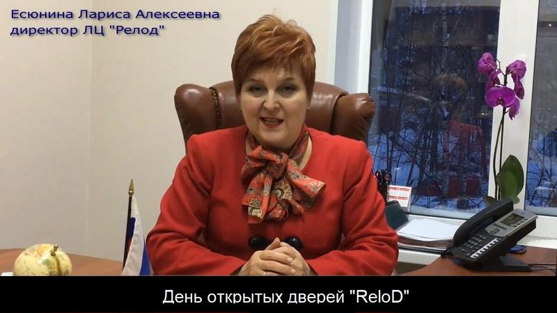 Есюнина Л А директор ЛЦ ReloD приглашает на День открытых дверей 2019