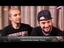 ZDF Mediathek - Welcome back Tokio Hotel (с русскими субтитрами)