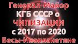 Генерал-Майор КГБ СССР о Чипизации с 2017 по 2020 Новом Мировом Порядке Бесы - Инопланетяне