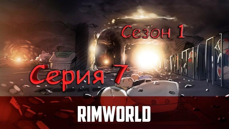 RimWorld. Сезон 1. Серия 7. Мехи поздравляют с Наступающим!