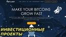 Обзор На Инвестиционный Проект Bitlary 2018 Доход С Проекта От 2.3% В Час. Инвестиции Онлайн
