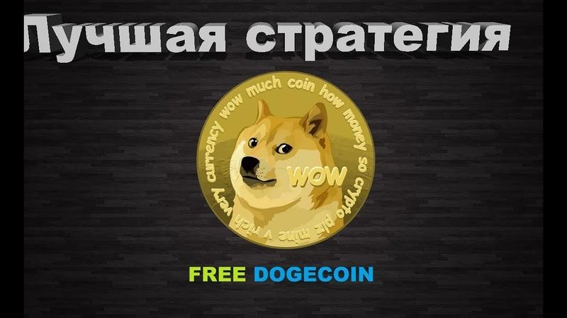 Freedogecoin стратегия 2018 для Multiply (работает и на FreeBitcoin)