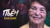 Джарахов – ПЬЁМ | Пародия от бабулек «Пьем, пьем» by Пацаны (Премьера клипа, 2018)