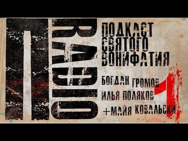 Пradio 001 Подкаст св Вонифатия Искусство Громов Поляков Майя Ковальски