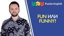 Fun или funny?
