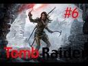Прохождение игры Tomb Raider часть 6