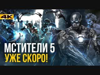 [Marvel/DC: Geek Movies] Мстители 5: Новое поколение.