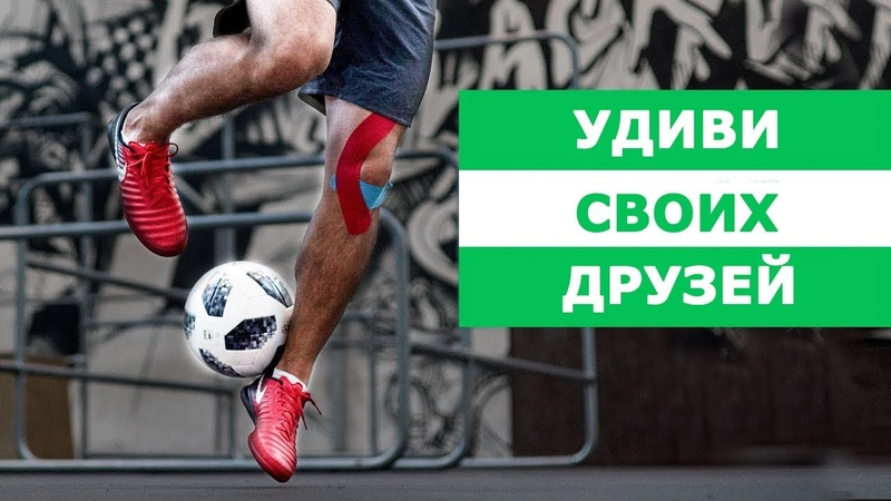 5 футбольных трюков которые удивят твоих друзей (ТРАНСЛЕЙТ)