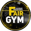 Fair Gym | Пауэрлифтинг | Тяжелая атлетика