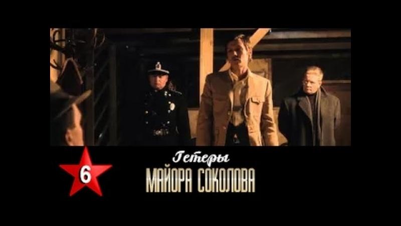 6.Гетеры майора Соколова (2014)