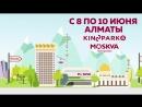 Фестиваль Европейского Кино в Kinopark Theatres и Kinoplexx Cinemas