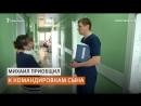 Новосибирский хирург берет отпуск чтобы бесплатно лечить детей Сибирь Реалии