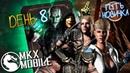 ЛУЧШИЙ ПАК ОПЕНИНГ НОВИЧКА! ВЫПАЛА ЭКСКЛЮЗИВНАЯ КАРТА в Mortal Kombat X Mobile ПУТЬ НОВИЧКА 9