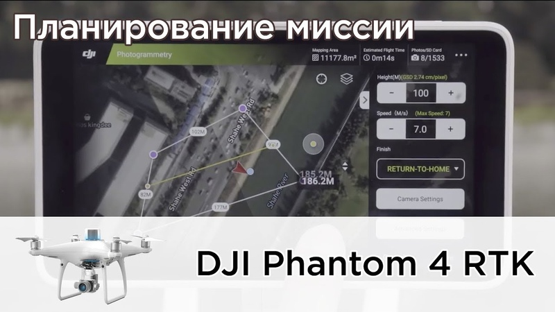 DJI Phantom 4 RTK планирование миссии (на русском)