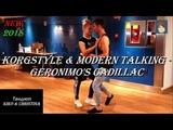 KorgStyle &amp Modern Talking - Geronimo's cadillac. Танцуют Kiko &amp Christina. NEW 2018.