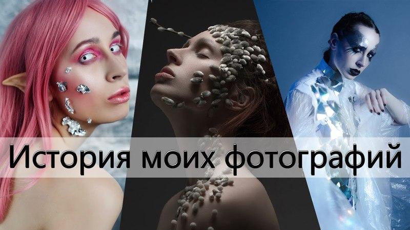 История моих фотографий 9 | Эльф | Das Model |