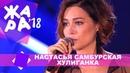 Настасья Самбурская - Хулиганка (ЖАРА В БАКУ Live, 2018)